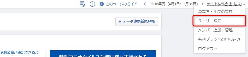 ユーザー設定