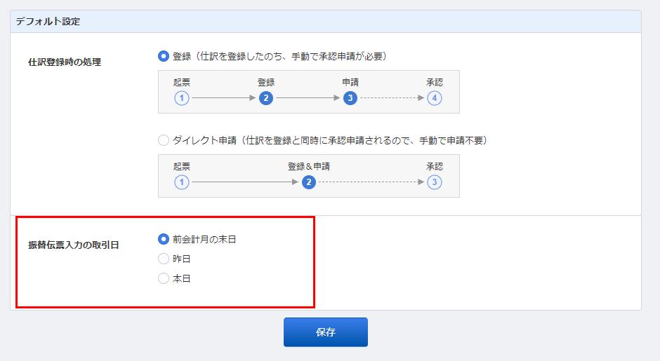 仕訳登録設定3