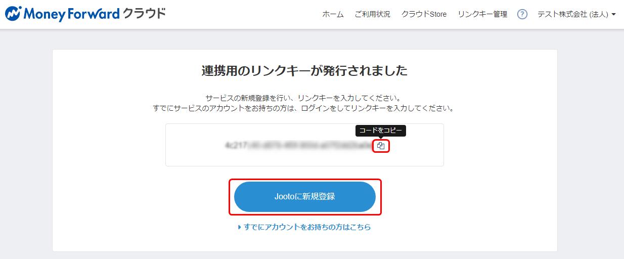Jootoに新規登録