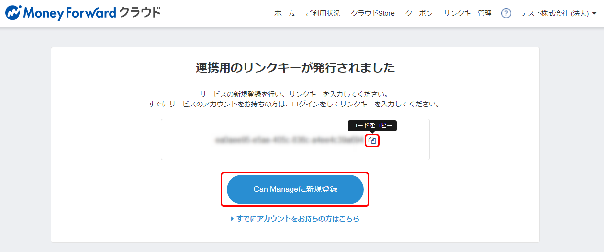 Can Manageに新規登録