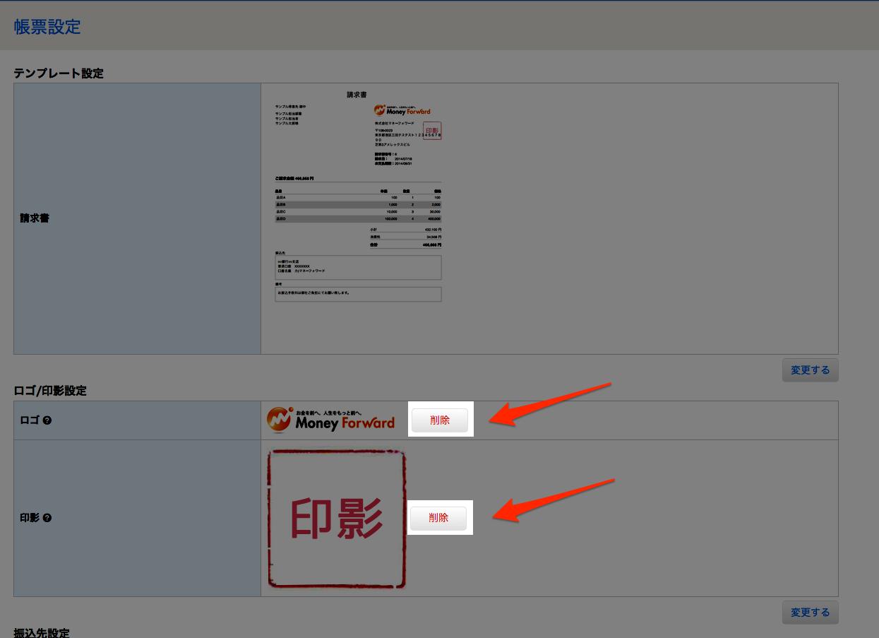 before-delete_spot_arrow