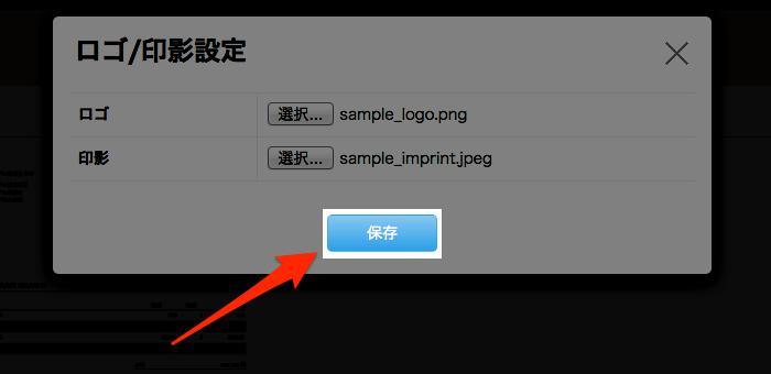 imprint-logo-modal-uploaded_spot_arrow