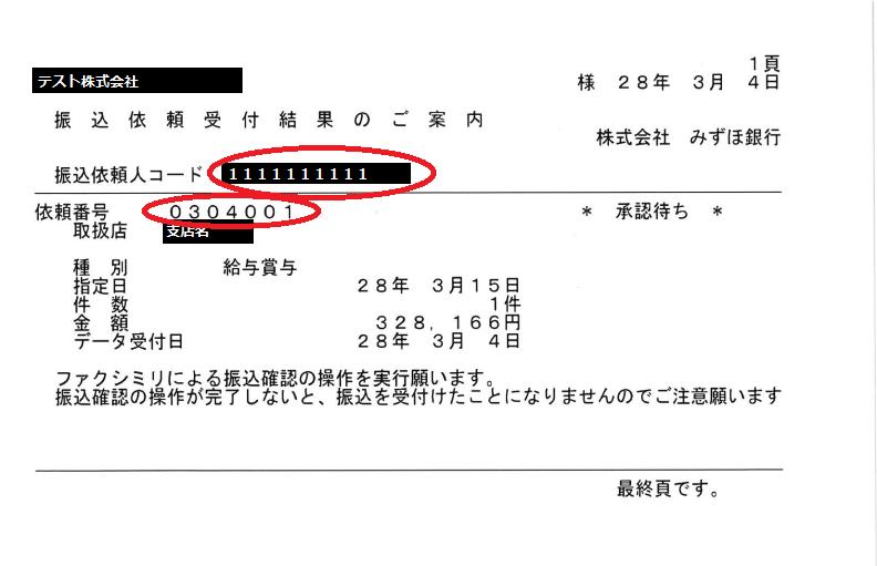 みずほ銀行給与振込連携_FAX