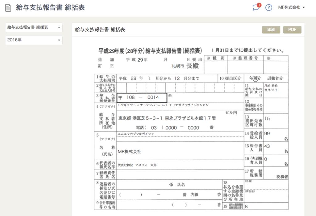 総括表(Webview)