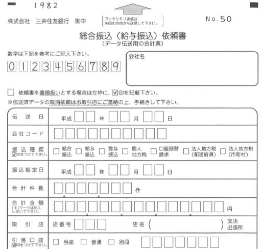 三井 住友 銀行 名義 変更