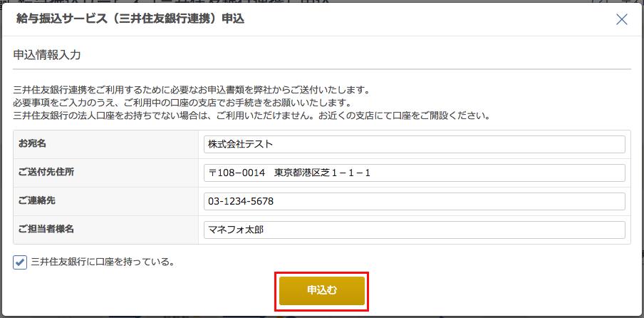 お申込み画面