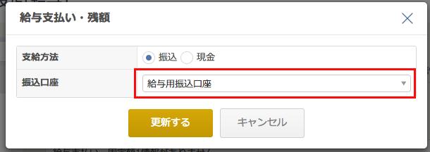従業員_口座設定画面