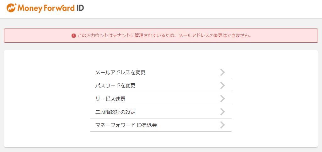 このアカウントはテナントに管理されているため、メールアドレスの変更はできません。