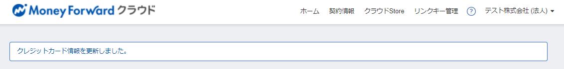 クレジットカード情報を更新しました。