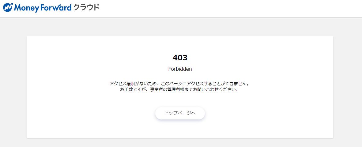 アクセス権限がないため、このページにアクセスすることができません。