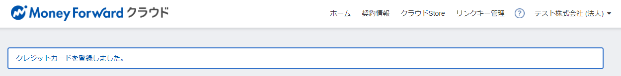 クレジットカードを登録しました。