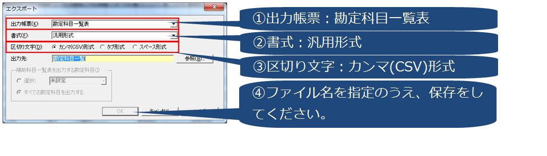 勘定科目-ファイル保存