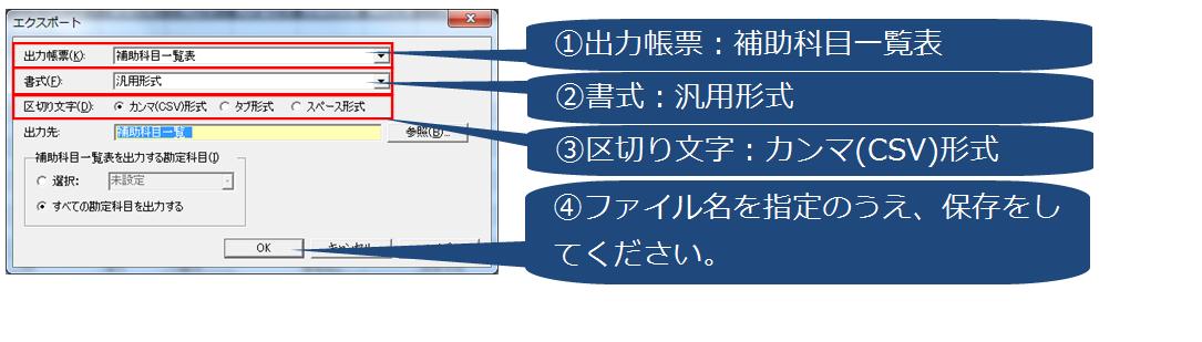 補助科目-ファイル保存
