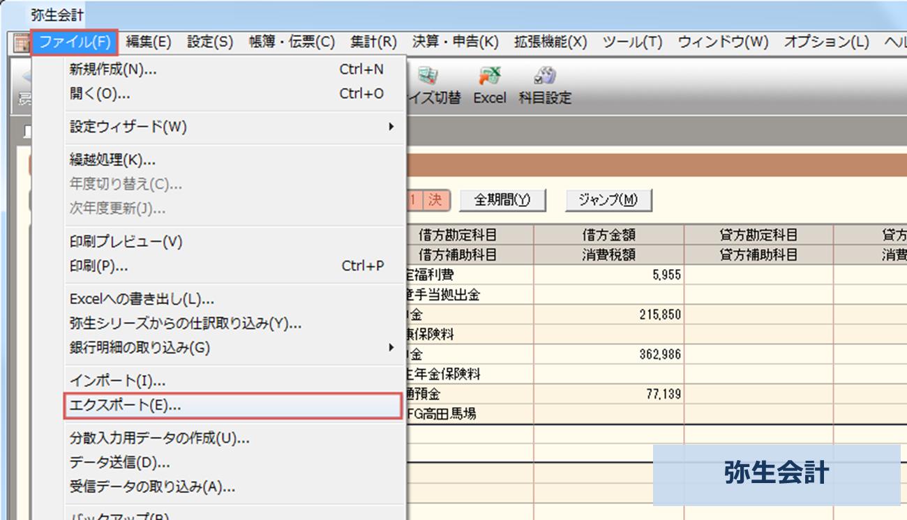 弥生会計からの仕訳データ出力2