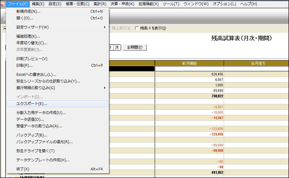 弥生会計からの開始残高データ出力(2)
