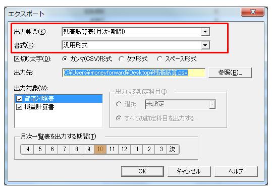 弥生会計からの開始残高データ出力(3)