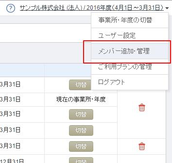 office_members01.png