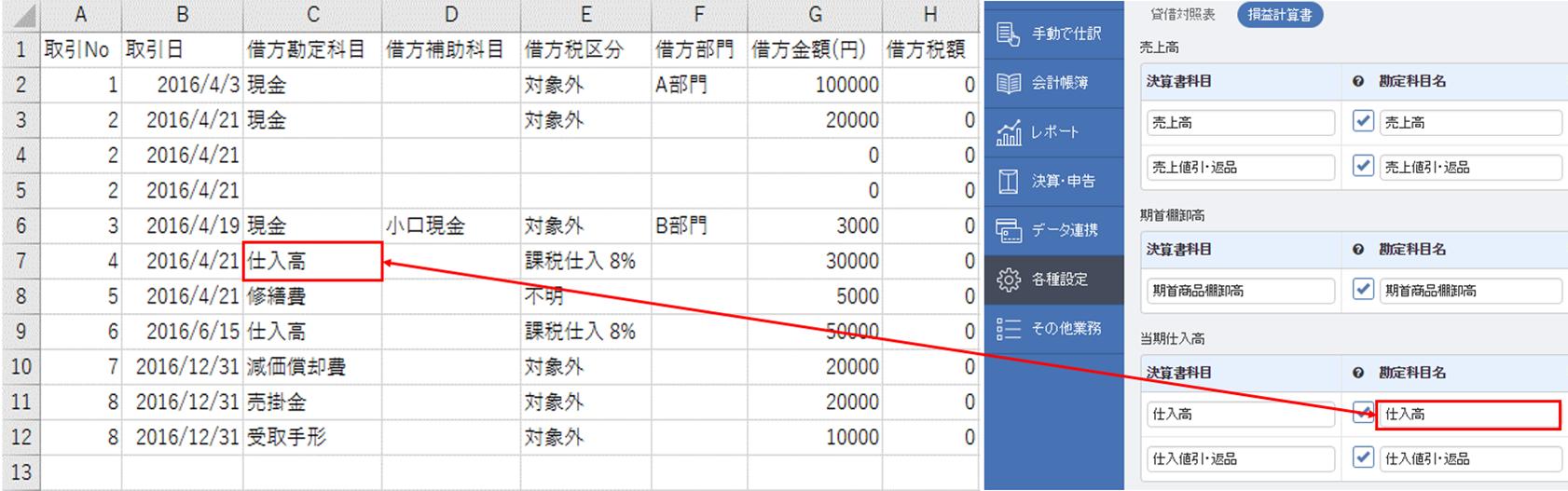 %e4%bb%95%e8%a8%b3%e5%b8%b3_%e6%9c%ac%e4%bd%93_01_02