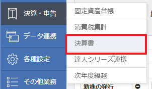 株主資本等変動計算書 起動経路01