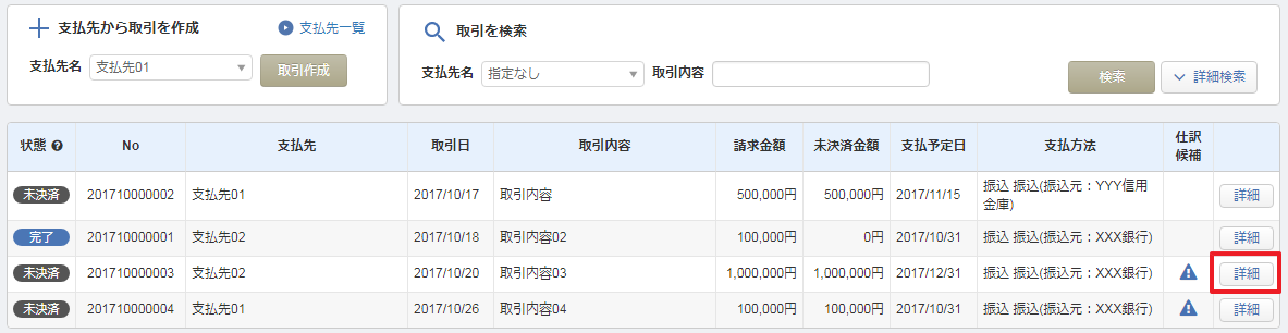 debt_transactions_new04