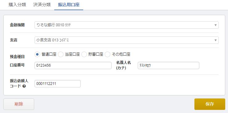 debt_office_bank_accounts03