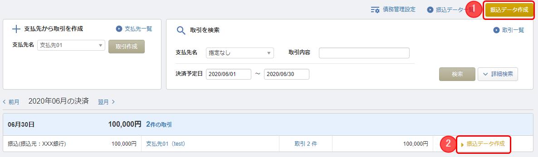 debt_payment_requests01
