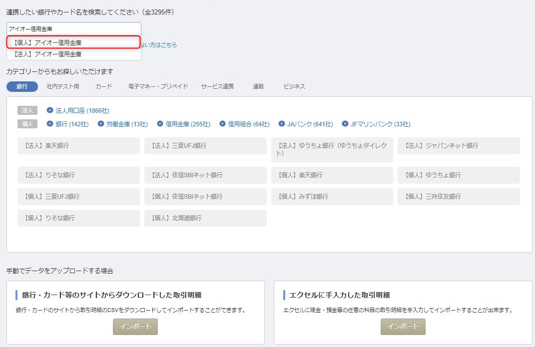 accounts_select