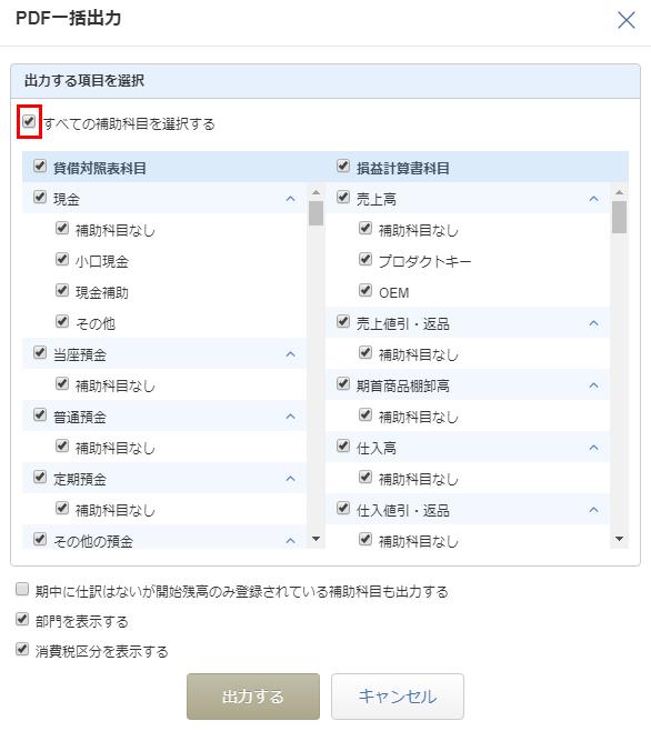 subsidiary_ledger_20200422_04