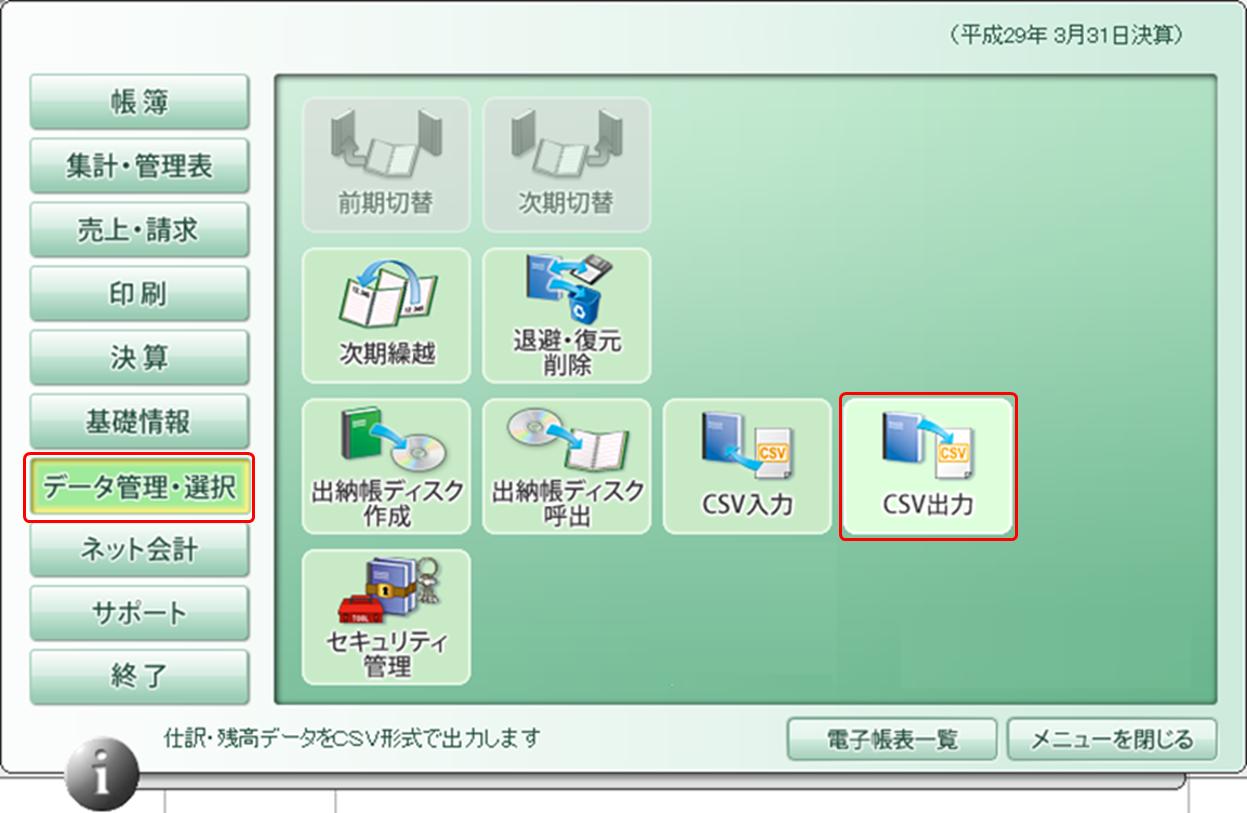 JDL(IBEX出納帳)からの仕訳データ出力1