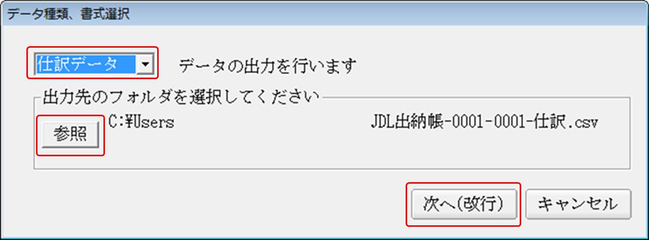 JDL(IBEX出納帳)からの仕訳データ出力2