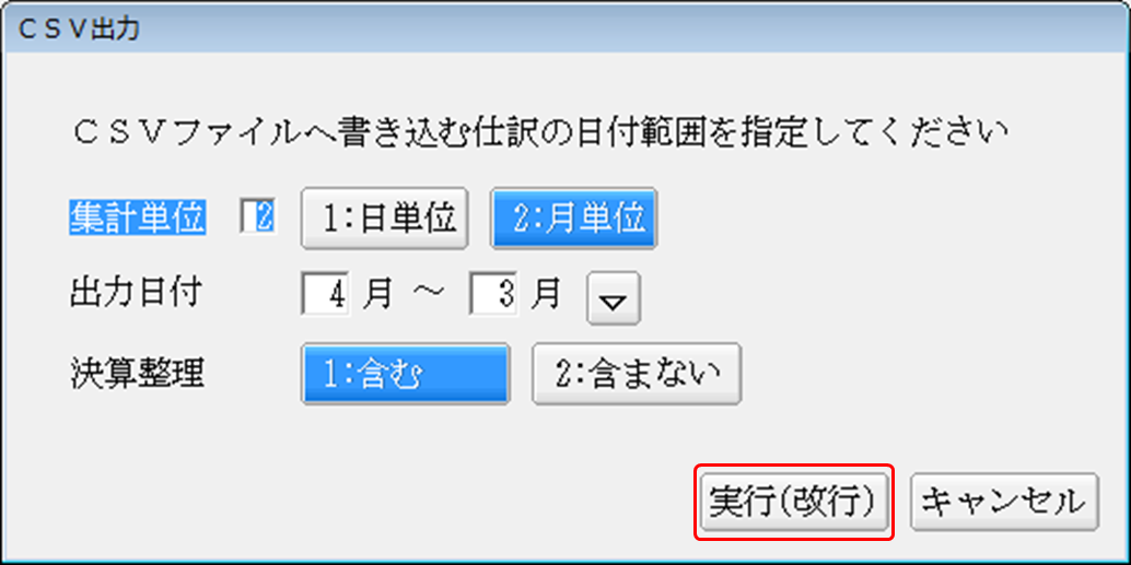 JDL(IBEX出納帳)からの仕訳データ出力3