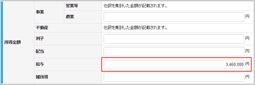 源泉徴収票04