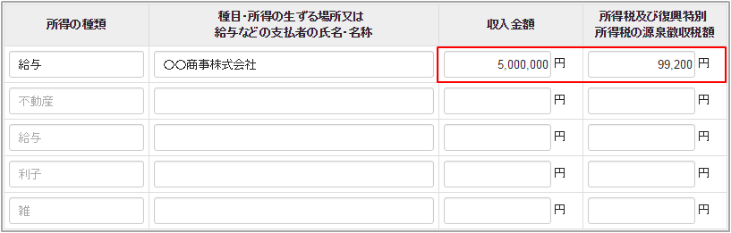 源泉徴収票07