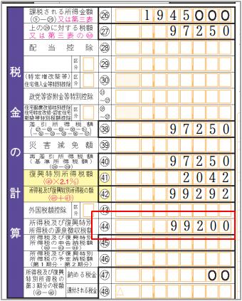 源泉徴収票08