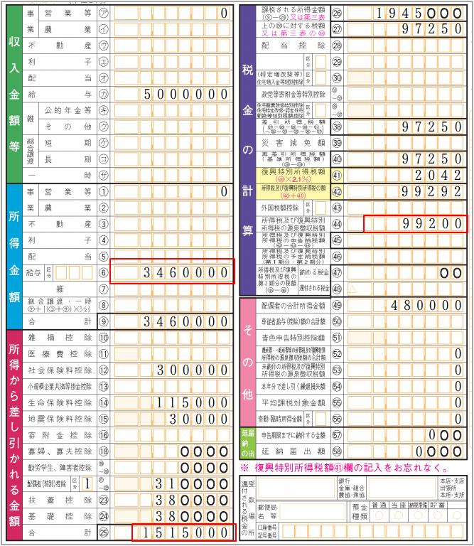 源泉徴収票15