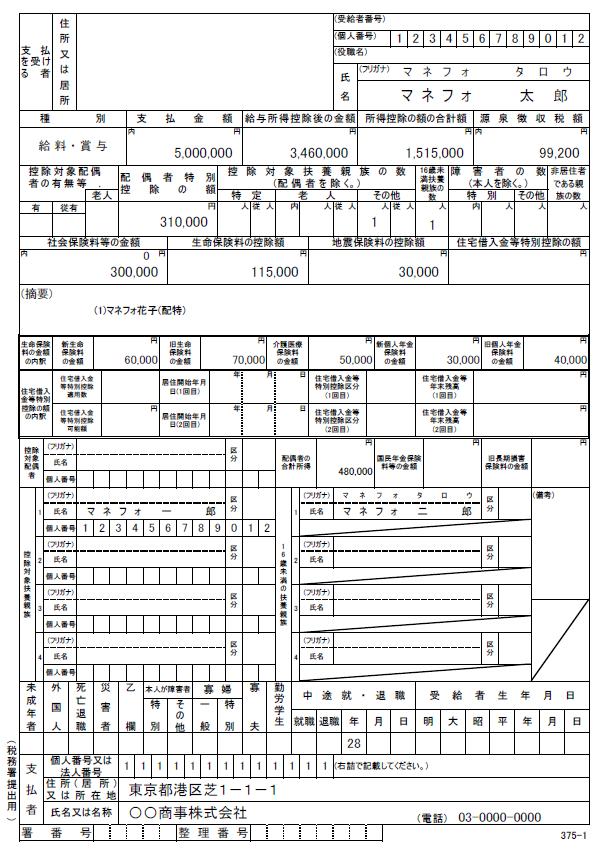 こちらの源泉徴収票を例に、入力方法を案内します。