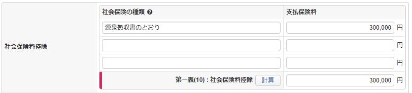 源泉徴収票16