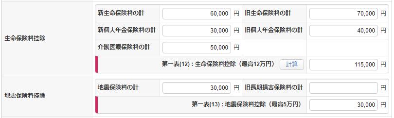 源泉徴収票11