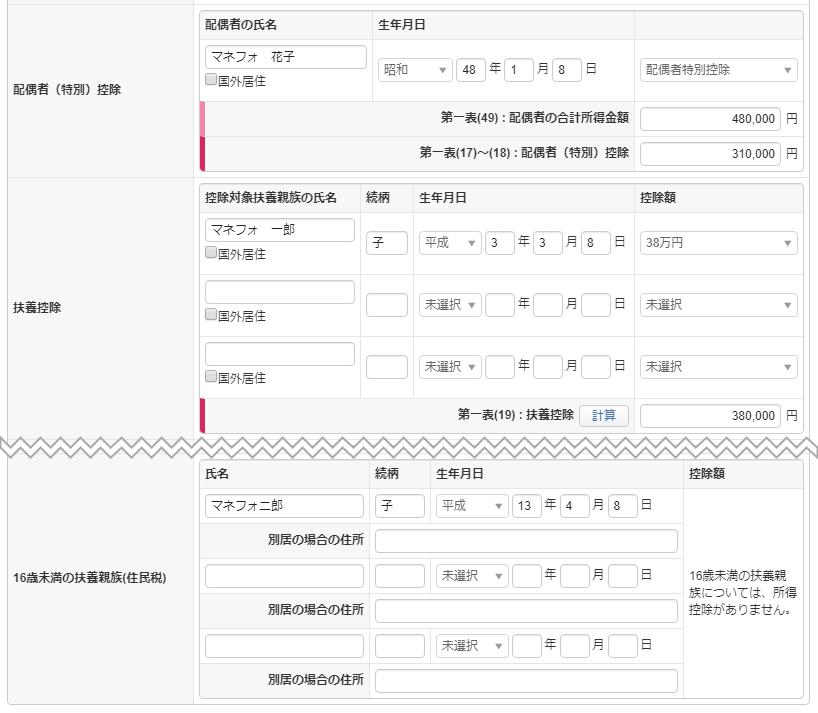 源泉徴収票12