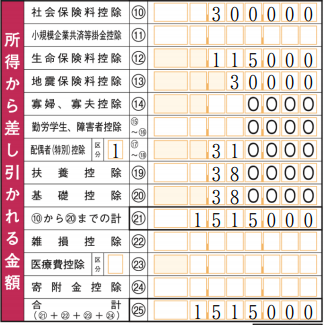 源泉徴収票13