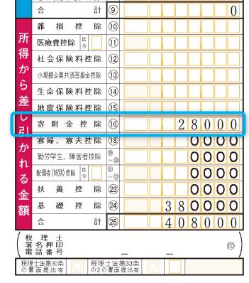ふるさと 納税 2000 円 毎回