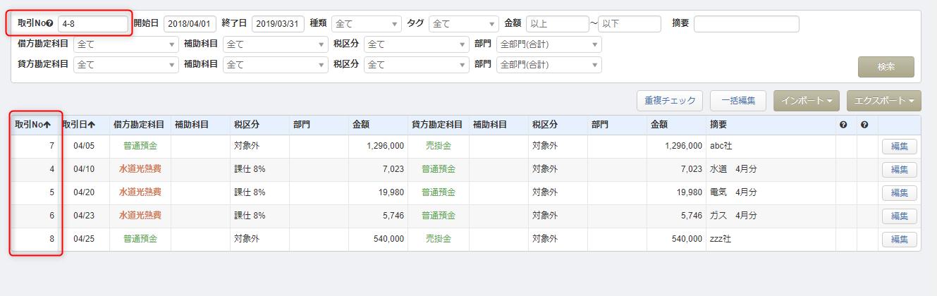 取引No.検索_範囲指定