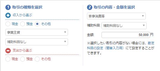 家事消費_仕訳_簡単入力